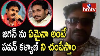 YS Jagan's fan strong warning to Pawan Kalyan, arrested..
