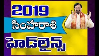 2019 Simha Rasi - Leo Horoscope   సింహరాశి 2019   Rasi Phalalu   Pranati Television