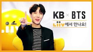 Liiv X BTS - 방탄소년단의 선택 '제이홉' by KB국민은행