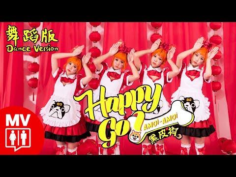 【Happy Go! 黑皮狗!】舞蹈版 AMOi-AMOi@RED People - 2018超狂狗年賀歲舞曲