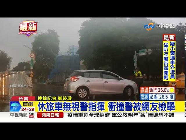 警路口指揮 休旅車故意衝撞被拍引擎蓋