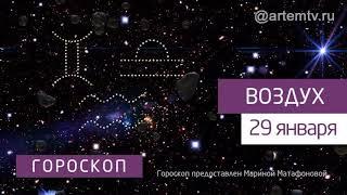 Гороскоп на 29 января 2020 года