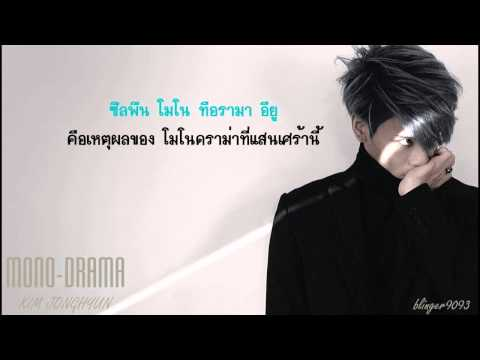 [Thai Sub] 일인극 (MONO-Drama) - Jonghyun