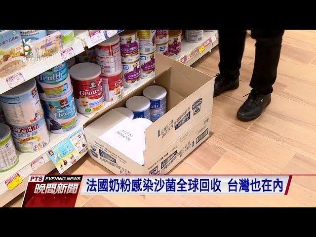 法國奶粉感染沙菌全球回收 台灣也在內