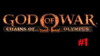 God of War: Chains of Olympus (PS3) ч.1 - Ламповый стрим Шейки Snake