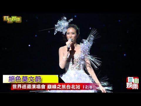 絕色莫文蔚世界巡回演唱會巔峰之旅台北站