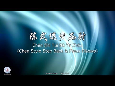 Chén Shì Tuì Bù Yā Zhǒu TJQC TBYZ (Chen Style Step Back & Press Elbows)