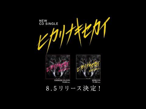 WOMCADOLE 3rd Single「ヒカリナキセカイ」ティザー