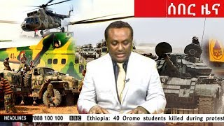 New Ethiopia News 23 03 2019 (Page 12) MP3 & MP4 Video | Mp3Spot