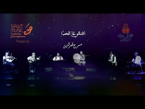 Ensemble Ibn Arabi: LIVE ( فرقة ابن عربي  (افناني ذا الحب