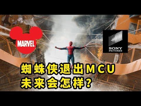 谈崩!蜘蛛侠退出漫威宇宙,未来格局会如何?