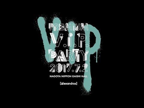 [ALEXANDROS] - Premium V.I.P. Party 2017 (Trailer)