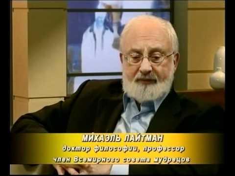 интервью с Михаэль Лайтманом (часть 1)