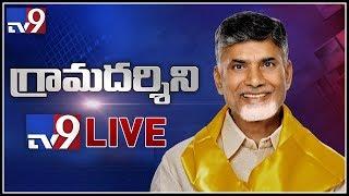 AP CM Chandrababu Grama Darshini Program LIVE - TV9