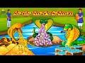 మాయా మూడు పాములు | Telugu Stories | Telugu Kathalu | Stories in Telugu | Telugu Moral Stories