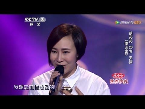 20140131 中国好歌曲 《唱念爱》胡莎莎 融合多曲风艳惊四座(周华健组)