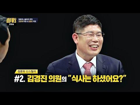 [청문회] #박뿜계 #식사는_하셨습니까? #주연:김경진&우병우_쉰세계 썰전 199회