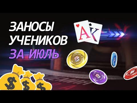 """ТОП-5 ЗАНОСОВ УЧЕНИКОВ """"АКАДЕМИИ ПОКЕРА"""" ЗА ИЮЛЬ"""
