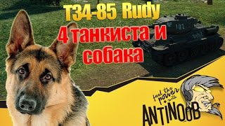 Превью: Т34-85 Rudy [4 танкиста и собака] World of Tanks (wot)