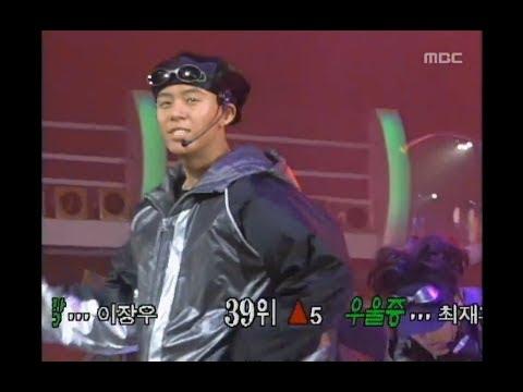 H.O.T - Warrior's Descendant, HOT - 전사의 후예, MBC Top Music 19961026