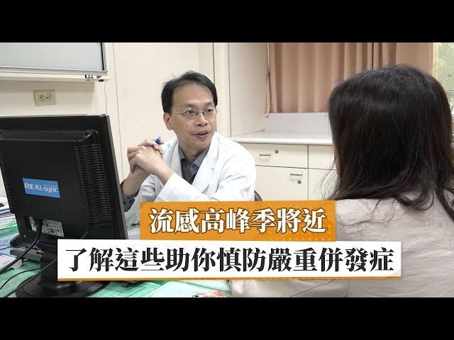 流感高峰季將近 了解這些助你慎防嚴重併發症
