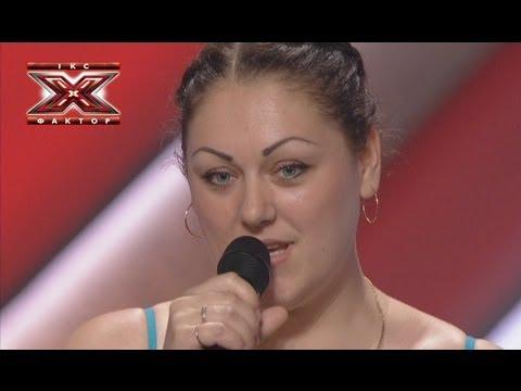 Алина Балабай - Да, я больше не хочу - Лолита - Кастинг в Днепропетровске - Х-Фактор 4 - 21.09.2013