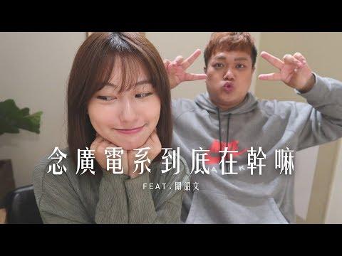 世新廣電到底念什麼?我們的拍片大學生活|Feat. 關韶文