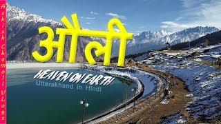 औली (Auli)- धरती पर स्वर्ग || heaven on Earth || #Uttarakhand #Auli