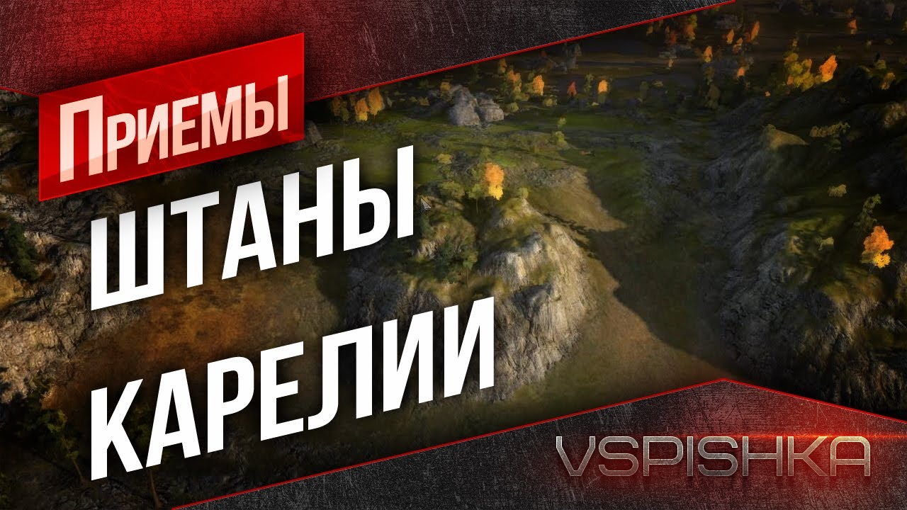 """World of Tanks - Приёмы. """"Штаны"""" Карелии"""