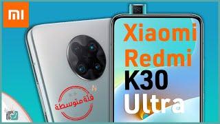 شاومي ريدمي كي 30 الترا رسميا | بأسعار لا تصدق Redmi K30 Ultra