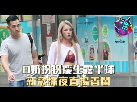 【狗仔直擊】內衣神奇失蹤!拐拐爆D奶放風 | 蘋果娛樂 | 蘋果新聞網