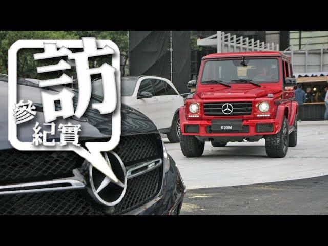 Mercedes-Benz 台北信義區 Car Show 鋼鐵山盡展旗下 SUV 駕馭性能