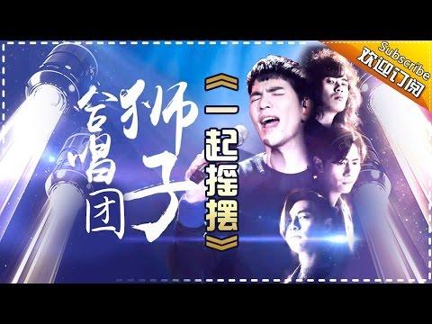 巅峰狂欢夜!狮子合唱团《一起摇摆》超级燃!-《歌手2017》第14期 单曲The Singer【我是歌手官方频道】