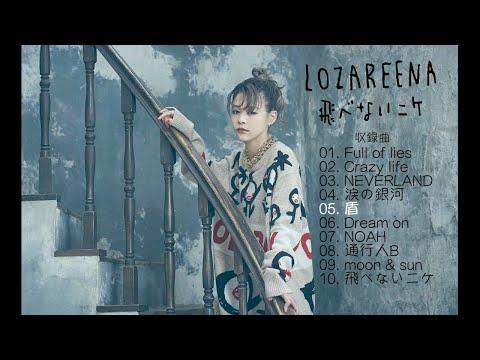 ロザリーナ 3/31発売2ndフルアルバム「飛べないニケ」ティザー映像