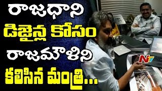 Minister Narayana meets Rajamouli over Amaravati buildings..