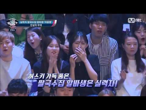 I Can See Your Voice Season 4 episode 16 - Love