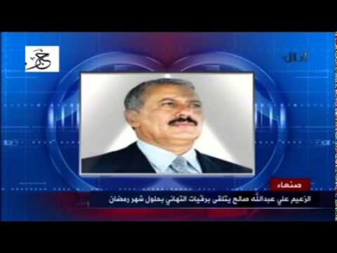 الزعيم / علي عبدالله صالح يتلقي برقيات التهاني بحلول شهر رمضان