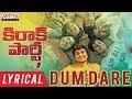 Dum Dare Lyrical- Kirrak Party Songs- Nikhil Siddharth, Samyuktha, Simran