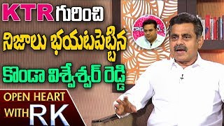 Konda Vishweshwar Reddy About KTR and TRS: Open Heart With..