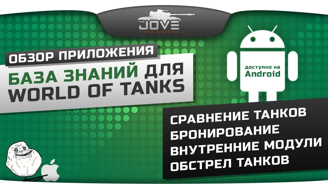 "Обзор приложения ""База Знаний"" для World Of Tanks [Android]"