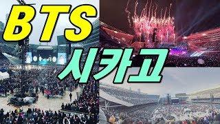 BTS speak yourself - 시카고. 미친 현장반응