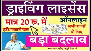 How to apply online driving licence All state India ( RTOs LLDL New Process Step By Step in Hindi )