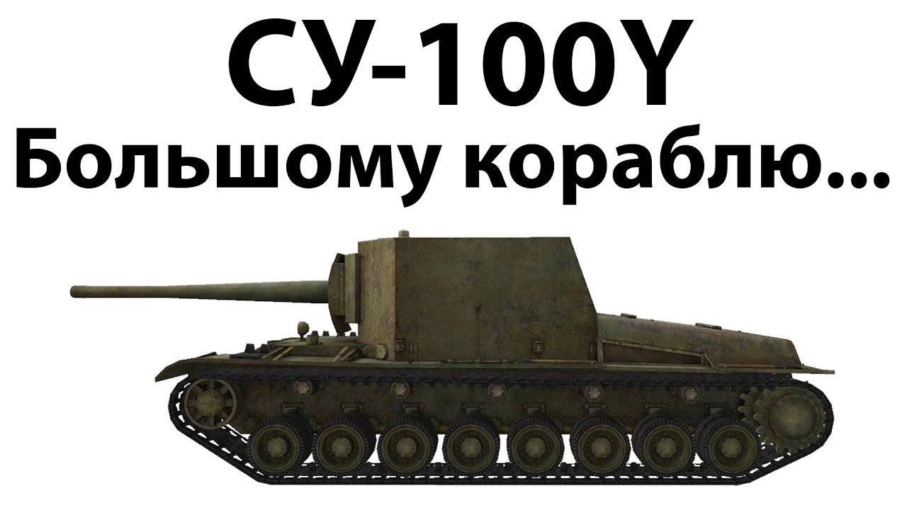 СУ-100Y - Большому кораблю...