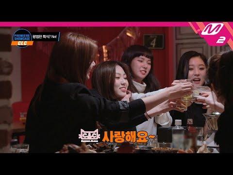 [Premiere Showcase] 우리 막냉이 미자탈출! CLC 첫 완전체 술방!