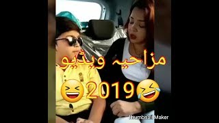 Mazahiya funny clip 2019  !  Best comedy video  !  Hasna mana hai