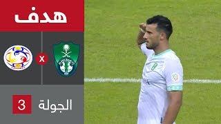 هدف الأهلي الثاني ضد الحزم (عمر السومة) في الجولة 3 من دوري كأس الأمير ...