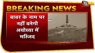 Breaking News: Ayodhya में Babur के नाम पर नहीं बनेगी Masjid, CM Yogi को निमंत्रण पर भी फैसला