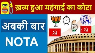 NOTA in Indian Election   What is NOTA ?   Working of Voting System Explained in HINDI
