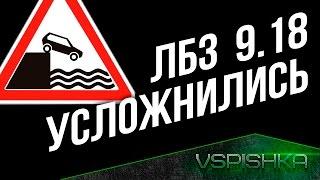 ⚡ ЛБЗ Усложнились у СТ, ЛТ и ТТ в World of Tanks 9.18