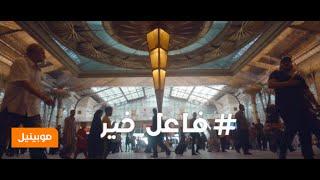أغنية موبينيل الكاملة فاعل_خير رمضان 2015 – Mobinil Ramadan Song     -